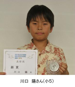 川口 陽さん(小5)