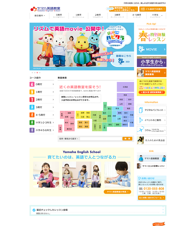 screencapture-school-jp-yamaha-english_school-index-html-1486195968765